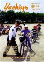 広報紙表紙2012.6