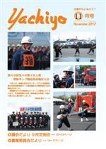 広報紙表紙2012.11