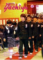 広報紙表紙2011.4