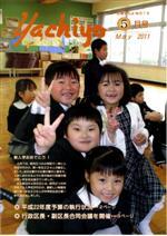 広報紙表紙2011.5