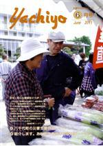 広報紙表紙2011.6