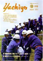 広報紙表紙2011.8