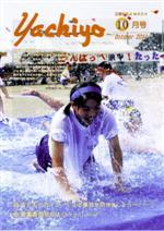 広報紙表紙2011.10