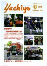 広報紙表紙2011.11