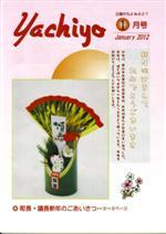 広報紙表紙2012.1