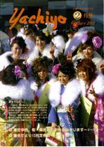 広報紙表紙2012.2