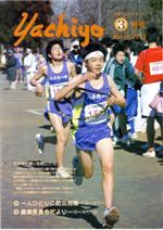 広報紙表紙2012.3