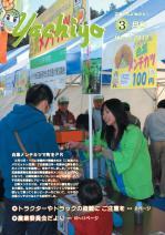 広報紙表紙2013.3