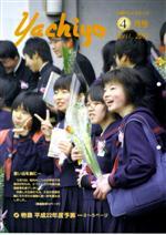 広報紙表紙2010.4