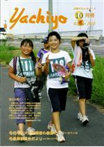 広報紙表紙2010.10