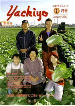広報紙表紙2011.1