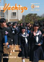 広報紙表紙2013.4