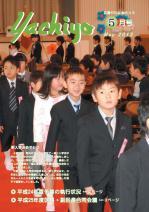 広報表紙2013.5