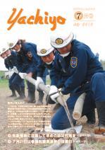 広報表紙2013.7
