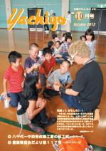 広報表紙2013.10