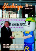 広報表紙2013.12