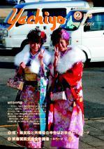 広報表紙2014.2