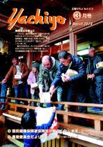 広報表紙2014.3