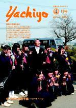 広報表紙2014.4