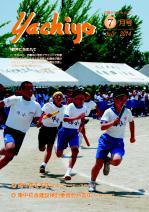 広報表紙2014.7