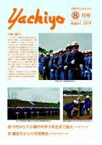 広報表紙2014.8