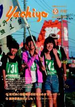 広報表紙2014.10