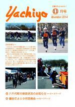 広報表紙2014.11