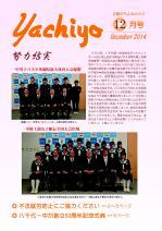 広報表紙2014.12