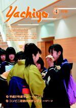 広報表紙2015.4