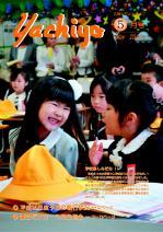 広報表紙2015.5