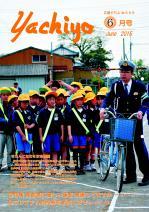 広報表紙2015.6