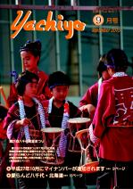 広報表紙2015.9