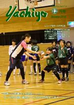 広報表紙2015.12