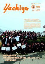 広報表紙2016.4