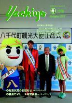 広報表紙2016.11