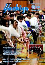 広報表紙2017.2