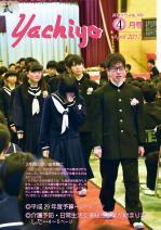 広報表紙2017.4