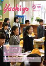 広報表紙2017.5