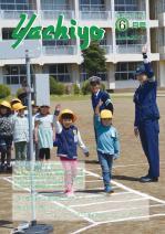 広報表紙2017.6