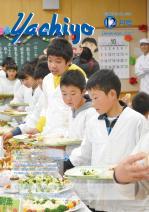 広報表紙2017.12