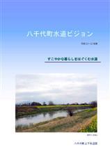 八千代町水道ビジョン表紙