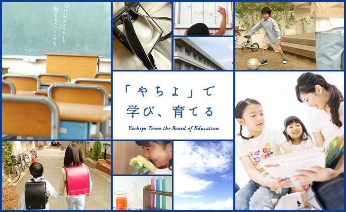 教育委員会 トップイメージ