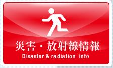 災害・放射線情報