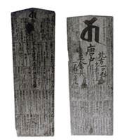 新長谷寺観音堂(建造仕様書板)の画像