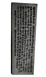 宝徳2年(1450年)棟札の写しの画像