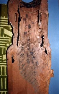 胸部から腹部にかけての内面に書かれた墨書銘の画像