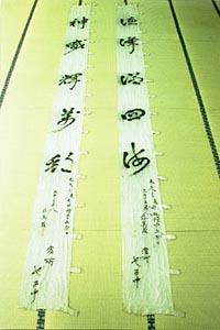 神明宮幟の画像