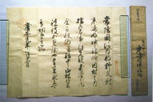 朱印状(家光発給のもの)の画像