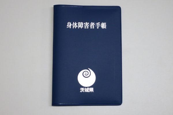 身体障害者手帳