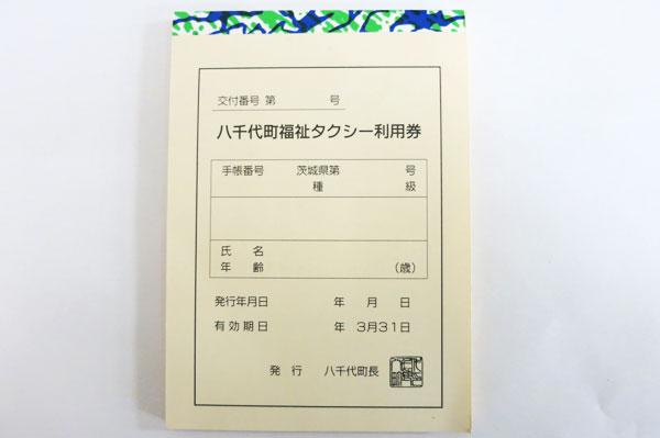 福祉タクシー券